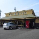 『宇宙一 天鼓うどん 星崎店@名古屋市南区鳴尾』の画像