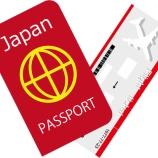 『名前間違いで航空券を購入!失敗談から学ぶ今でこそ注意!』の画像