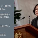 【台湾】蔡英文総統、中国の「一国二制度」断固拒否!ネットで支持広がり世界に拡散 [海外]