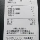 『白煙で入院 KAWASAKI W1SA』の画像