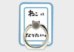 【画像】吉田綾乃クリスティーちゃんのスマホリング、可愛いwwwwwww