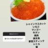 【元NGT48】山口真帆のいつでも食べたいものwwwwwwwwww