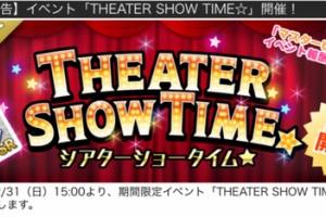 【ミリシタ】明日15時から3日間限定『THEATER SHOW TIME☆』&1月の開催スケジュール公開!