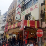 『(番外編)東京・十条銀座商店街の鳥大 明日8時からNHKで紹介』の画像