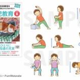 『【お仕事】実践障害児教育5月号(学研教育みらい)』の画像