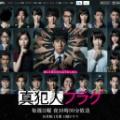 『真犯人フラグ 第3話』『あなたの番です』(日本テレビ系)制作スタッフが贈る、2クール連続の完全オリジナル新作ミステリー。