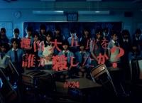 欅坂46主演ドラマ「徳山大五郎を誰が殺したか?」第1話どうだった?