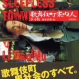 『歌舞伎町案内人』の画像