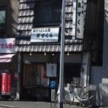 『細打うどん工房 あぜくら@大阪府東大阪市長堂』の画像