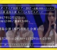 【乃木坂46】アンダーライブの徳島公演が追加決定!!