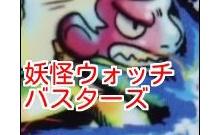 妖怪ウォッチバスターズ ぬえBメダル QRコード画像はこちら!【9枚】