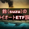 【2021年4月版】鈴のトライオートETF設定と運用実績!累計利益535万円
