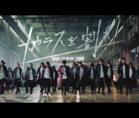 【欅坂46】紅白歌合戦、曲は「ガラスを割れ!」に決定!