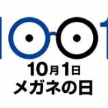 『10月1日は『メガネの日』です。』の画像