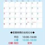 『7月の営業日程』の画像