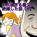 ヤバ過ぎる義父と絶縁した話【8】