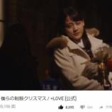 『[公式MV] イコラブ 2nd「僕らの制服クリスマス」がミリオン(100万回)再生突破!!【=LOVE(イコールラブ)】』の画像