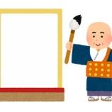 『あなたの「今年の漢字」は?』の画像