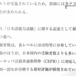 『日本語教育能力検定試験に出題された問題』の画像