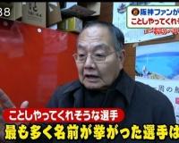 阪神ファンが期待する今年やってくれそうな選手は髙山!!