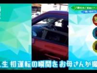 【欅坂46】松田里奈の愛車wwwwwwwwwww