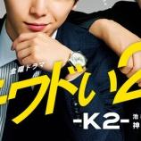 『『金曜ドラマ キワドい2人』・・・川崎店ブログ』の画像