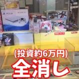 『【愚者税】クジキャッチャーで6万円投資して全消ししてみた! → とんでもない事実が発覚して警察沙汰に発展してしまう・・・』の画像