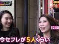 【画像】テレビのインタビューで美少女が『セフレ5人いる』と答えてしまうww