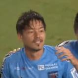 『[横浜FC] Jリーグ週間トップ10ゴールで38歳MF松井大輔の勝ち越し圧巻オーバーヘッドが見事に1位に輝く!!』の画像