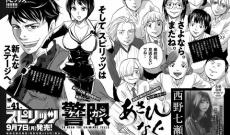 『あさひなぐ』が最後・・・。スピリッツの表紙に西野七瀬が選ばれる!!!