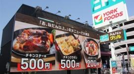 """【飲食】ニトリがファミレス事業に進出…飲食店は""""大荒れ""""なのに、なぜ参入したのか"""
