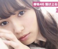 【欅坂46】渡辺梨加『駆け上るまで待てない!』に登場!気遣い出来る努力家だね!
