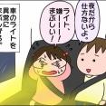 HSP①~五感に敏感~