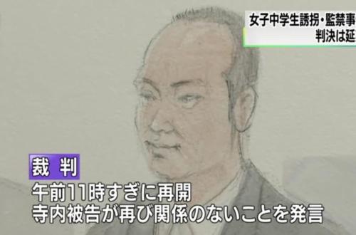 【悲報】寺内樺風被告、キチガイ路線で無罪を狙う、しかもハゲるのサムネイル画像