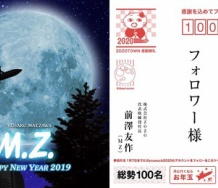 『ZOZO前澤社長、100人に100万円のお年玉プレゼント』の画像