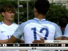 <トゥーロン国際>【 U23日本代表×イングランド 】ベイカーがPKを決めてイングランド先制!0-1!