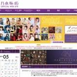 『【乃木坂46】全く増えない公式サイトのこれ・・・』の画像
