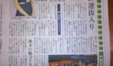 【乃木坂46】賀喜遥香が新聞に掲載キタ━━━━━━(゚∀゚)━━━━━━ !!!!!