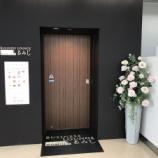 『広島空港の空港ラウンジに行ってきた。個人の空間確保という点では抜群に素晴らしい。』の画像