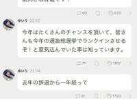 今見返すると、今年の3月にこの発言をした村山彩希最高だよね