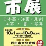 『戸田市の秋の風物詩「市展」が戸田市文化会館で始まりました』の画像