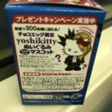 『ヨシキティがチョコエッグに登場!? 実際に買ってみたのでご紹介します【ハローキティコラボ】』の画像
