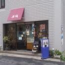 神戸・三宮 小野柄通の珈琲カフェ