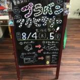『8/4(木)・8/5(金)プラバンアクセサリー製作体験イベントやります。』の画像