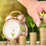 『【金利】昭和、平成、令和。なぜ今、株式投資が必要なのか?』の画像