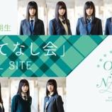 『欅坂46二期生の『おもてなし会1日目』の感想!!!』の画像