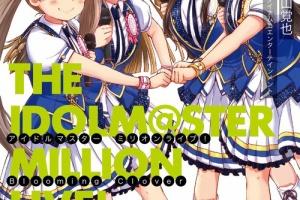 【ミリマス】「 Blooming Clover」6巻が2020年3月27日に発売!オリジナルCD付き限定版情報も公開