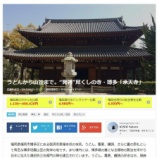 『福岡県・博多「承天寺」』の画像
