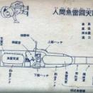 【悲報】回天搭乗員の遺書、海軍関係者によって複数捏造されていた模様