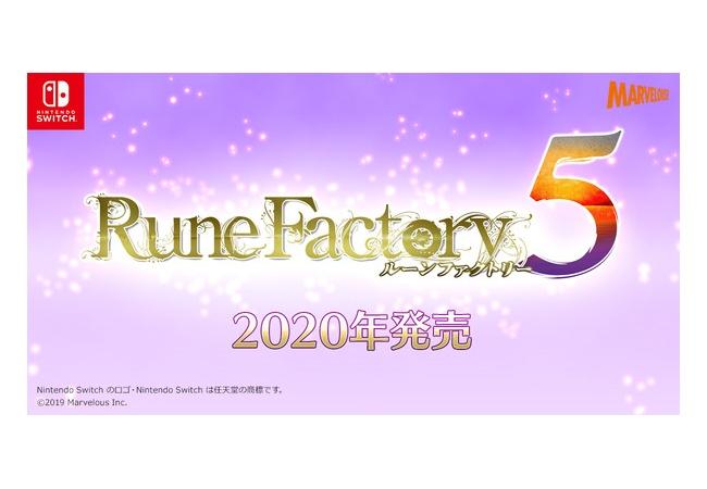 『ルーンファクトリー5』の発売日についての追加情報